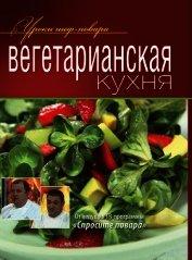 Книга Вегетарианская кухня - Автор Коллектив авторов