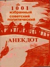 1001 избранный советский политический анекдот (СИ)