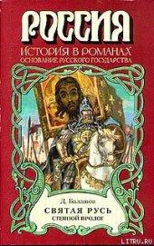 Святая Русь. Книга 1 - Балашов Дмитрий Михайлович