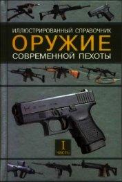 Оружие современной пехоты. Иллюстрированный справочник Часть I