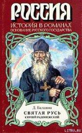 Святая Русь. Книга 2 - Балашов Дмитрий Михайлович