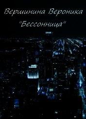 Бессонница (СИ) - Вершинина Вероника Владимировна