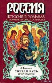 Святая Русь. Книга 3 - Балашов Дмитрий Михайлович