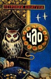 ЧАО — победитель волшебников (сборник)