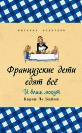 Книга Французские дети едят всё - Автор Ле Бийон Карен