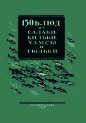 Книга 150 блюд из салаки, кильки, хамсы и тюльки - Автор Трофимова Валентина