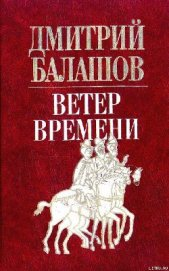 Книга Ветер времени - Автор Балашов Дмитрий Михайлович