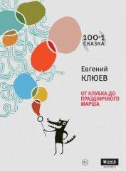 От клубка до праздничного марша (сборник) - Клюев Евгений Васильевич