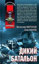 Дикий батальон - Миронов Вячеслав Николаевич