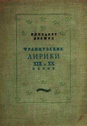 Французские лирики XIX и XX веков - Аполлинер Гийом