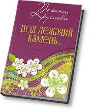 Под лежачий камень… или Новогодняя сказка для взрослых (СИ) - Круглова Полина