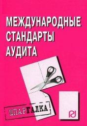 Международные стандарты аудита: Шпаргалка - Коллектив авторов