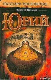 Юрий (незаконченный роман) - Балашов Дмитрий Михайлович