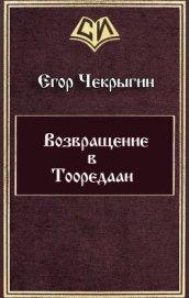 Возвращение в Тооредаан (СИ) - Чекрыгин Егор