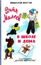 Витя Малеев в школе и дома (илл. Г. Валька)