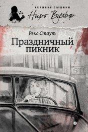 Праздничный пикник (сборник) - Стаут Рекс