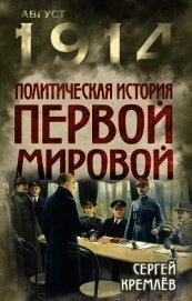 Политическая история Первой мировой - Кремлев Сергей