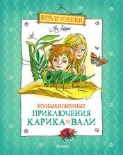 Необыкновенные приключения Карика и Вали (илл. А. Андреева)