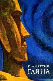 Гаяна (Художник П. Садков) - Аматуни Петроний Гай