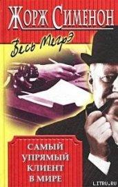 Книга Самый упрямый клиент в мире - Автор Сименон Жорж