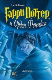 Гарри Поттер и Орден феникса (с илл. из фильма)