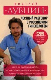 Книга Честный разговор с российским гинекологом. 28 секретных глав для женщин - Автор Лубнин Дмитрий Михайлович
