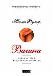Вагина. Новая история женской сексуальности - Вульф Наоми