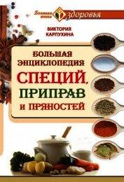 Большая энциклопедия специй, приправ и пряностей - Карпухина Виктория
