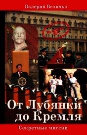 От Лубянки до Кремля - Величко Валерий Николаевич