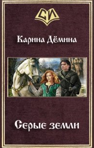 Серые земли (СИ) - Демина Карина