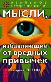 Мысли, избавляющие от вредных привычек - Сытин Георгий Николаевич