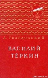 Книга Василий Тёркин - Автор Твардовский Александр Трифонович