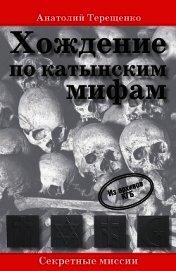 Хождение по катынским мифам - Терещенко Анатолий Степанович