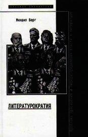 Литературократия