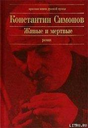 Живые и мертвые - Симонов Константин Михайлович