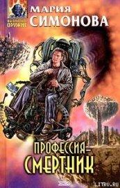 Профессия – смертник - Симонова Мария