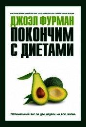 Книга Покончим с диетами. Оптимальный вес за две недели на всю жизнь - Автор Фурман Джоэл