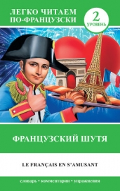 Книга Французский шутя / Le francais en s'amusant - Автор Долгорукова Н. М.