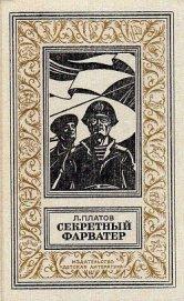 Секретный фарватер (илл. Г. Яковлева) - Платов Леонид Дмитриевич