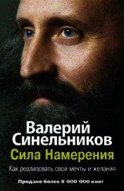 Книга Сила Намерения. Как реализовать свои мечты и желания - Автор Синельников Валерий Владимирович