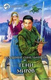 Тени Миров - Синельников Владимир