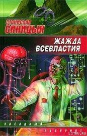 Жажда всевластия - Синицын Станислав