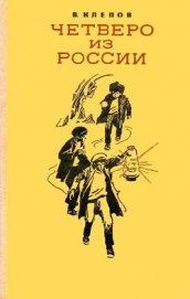 Четверо из России (сборник) - Клепов Василий Степанович