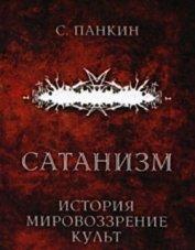 Сатанизм. История, мировоззрение, культ
