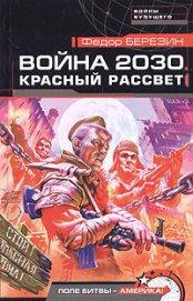 Красный рассвет - Березин Федор Дмитриевич