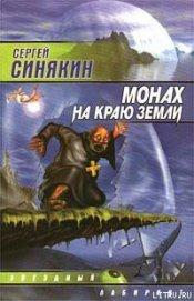 Монах на краю земли - Синякин Сергей Николаевич
