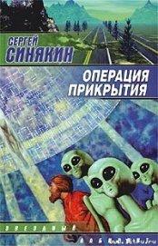 Операция прикрытия - Синякин Сергей Николаевич