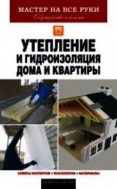 Утепление и гидроизоляция дома и квартиры - Колосов Евгений Викторович