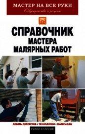 Книга Справочник мастера малярных работ - Автор Николаев Олег