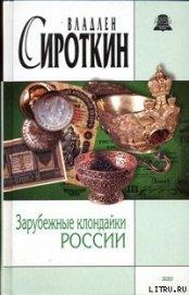 Зарубежные клондайки России - Сироткин Владлен Георгиевич